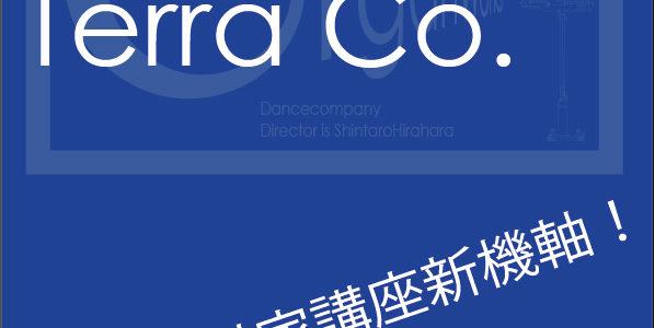 クラネオプロジェクト始動、第一段は【Terra Co.】振付家養成講座