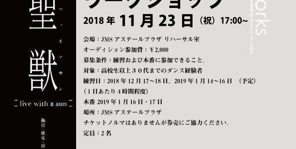 「聖獣」全国ツアー/広島公演のダンサーオーディションを開催