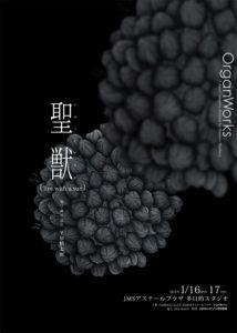 『聖獣~live with a sun~』愛知公演 1/12-13