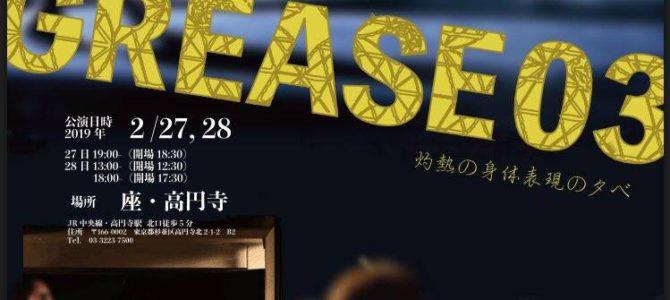 平原慎太郎のレパートリー9作品を上演「ー平原慎太郎ベストアルバムー Grease3」