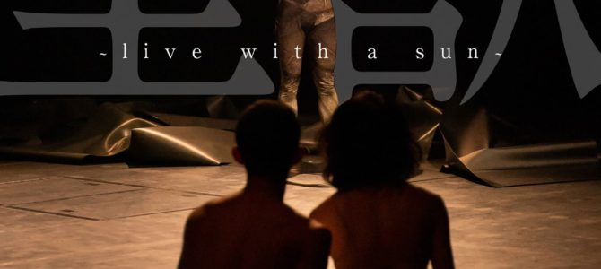 『聖獣~live with a sun~』 札幌公演  生活支援型文化施設コンカリーニョ_2019/7/5-6